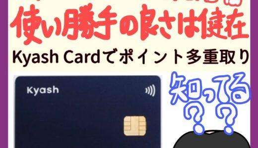 【Kyash Card】お得な使い方&組み合わせ|クレジットカードからチャージでポイント二重取り