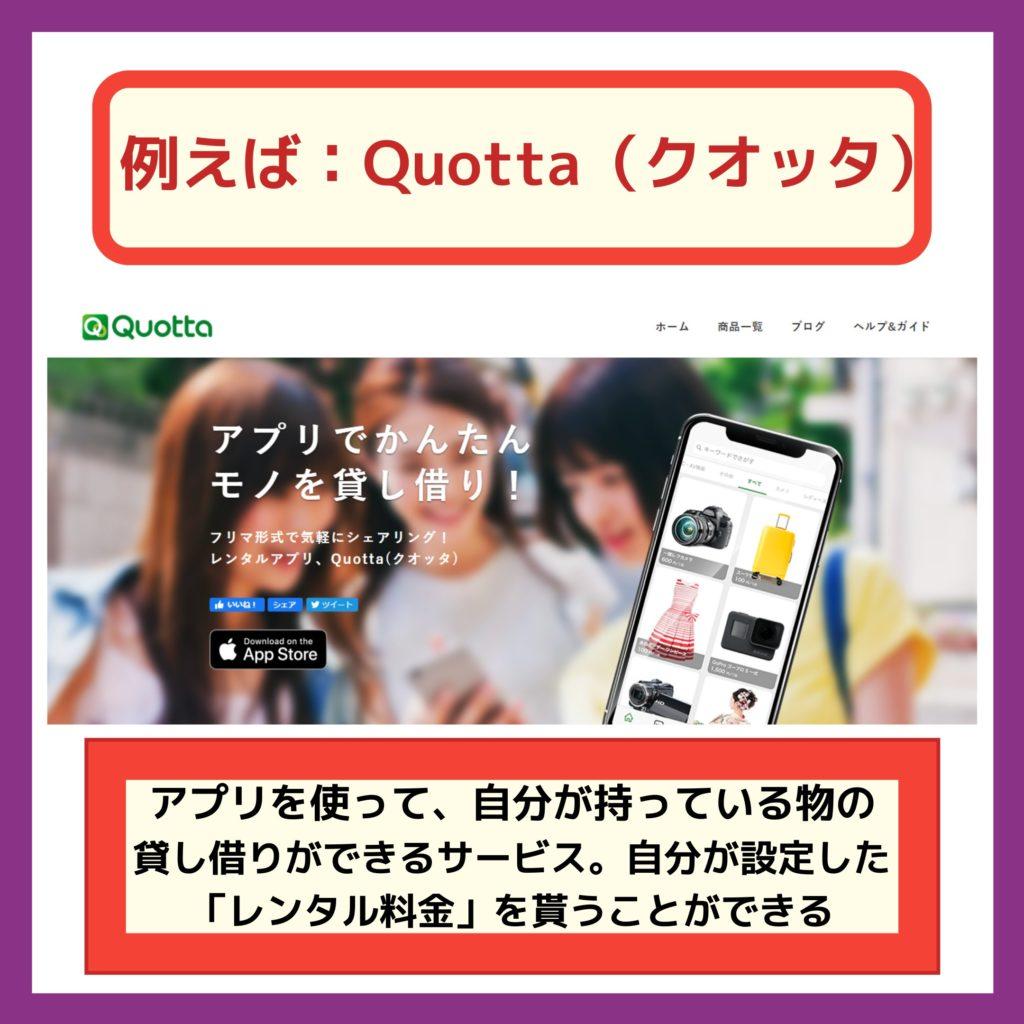 任天堂 Switch ニンテンドースイッチ タダ 無料 入手する方法 Quotta クオッタ インスタ Instagram インスタグラム 4