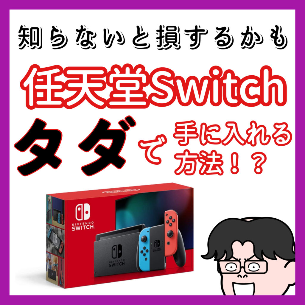 任天堂 Switch ニンテンドースイッチ タダ 無料 入手する方法 Quotta クオッタ インスタ Instagram インスタグラム 1