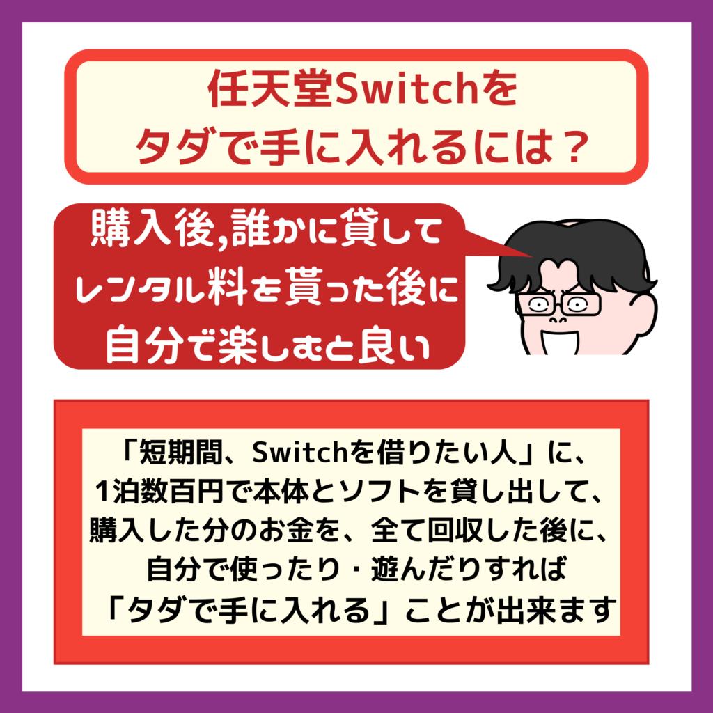 任天堂 Switch ニンテンドースイッチ タダ 無料 入手する方法 Quotta クオッタ インスタ Instagram インスタグラム 2
