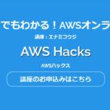 AWS Hacks AWSHacks AWSハックス エナミコウジ 迫佑樹 迫祐樹 さこゆうき サコユウキ スキルハックス skillhacks skill hacks プログラミング オンライン教材