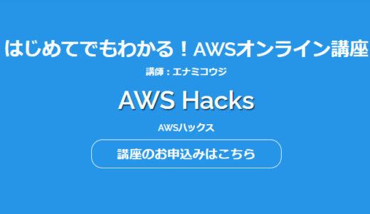 AWSハックス(AWS Hacks)購入したよ|AWSHacksを30代が実践・内容・料金は?