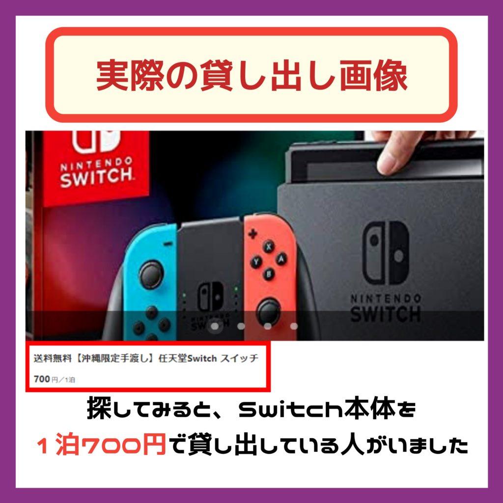任天堂 Switch ニンテンドースイッチ タダ 無料 入手する方法 Quotta クオッタ インスタ Instagram インスタグラム 5