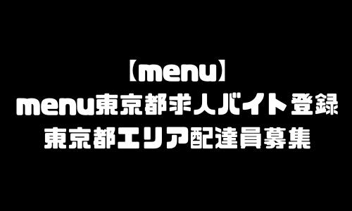 menu東京都求人登録バイト|メニュー東京都内エリア配達員募集・本登録