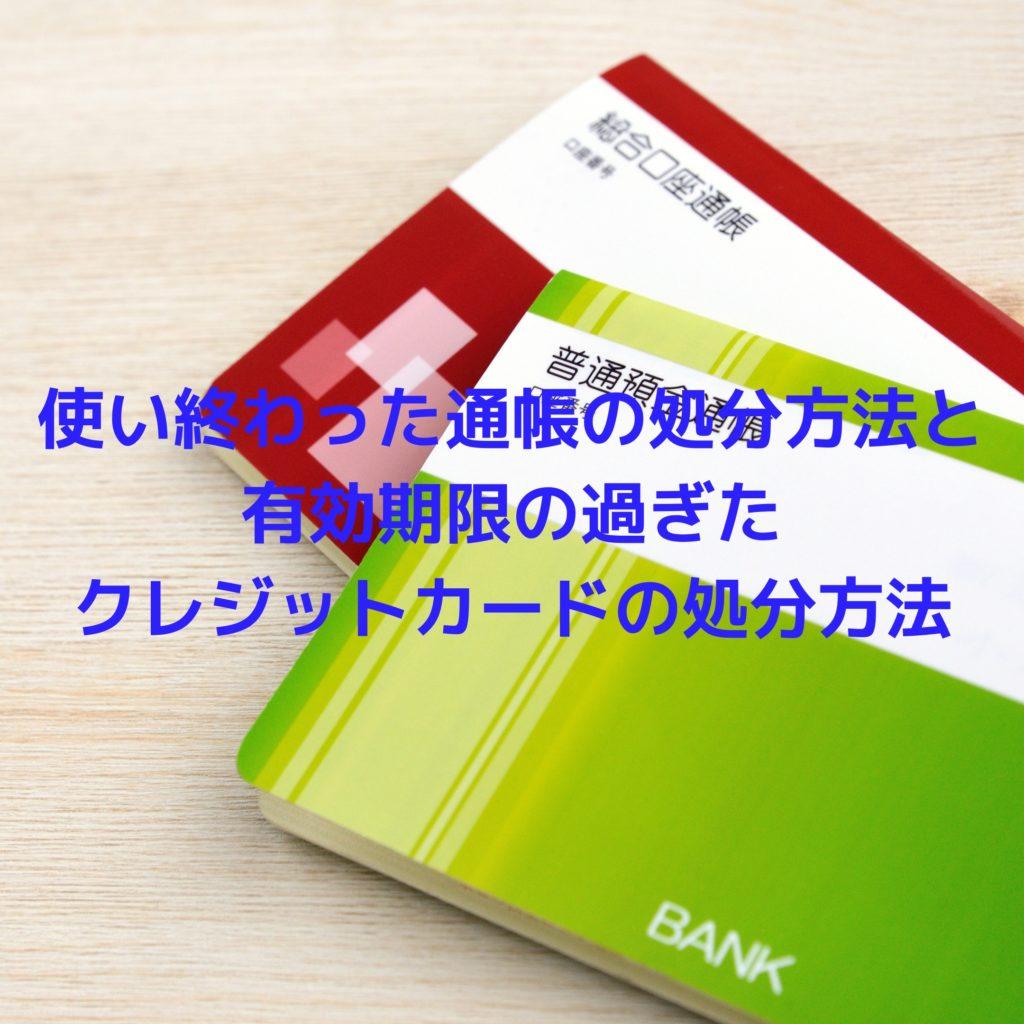 使い終わった通帳 処分方法 どうしてる 使い古した通帳 保管方法 捨て方 捨てる方法 有効期限が過ぎたクレジットカード 有効期限の過ぎたクレジットカード 処分方法 捨て方 デビットカード デビッドカード プリペイドカード