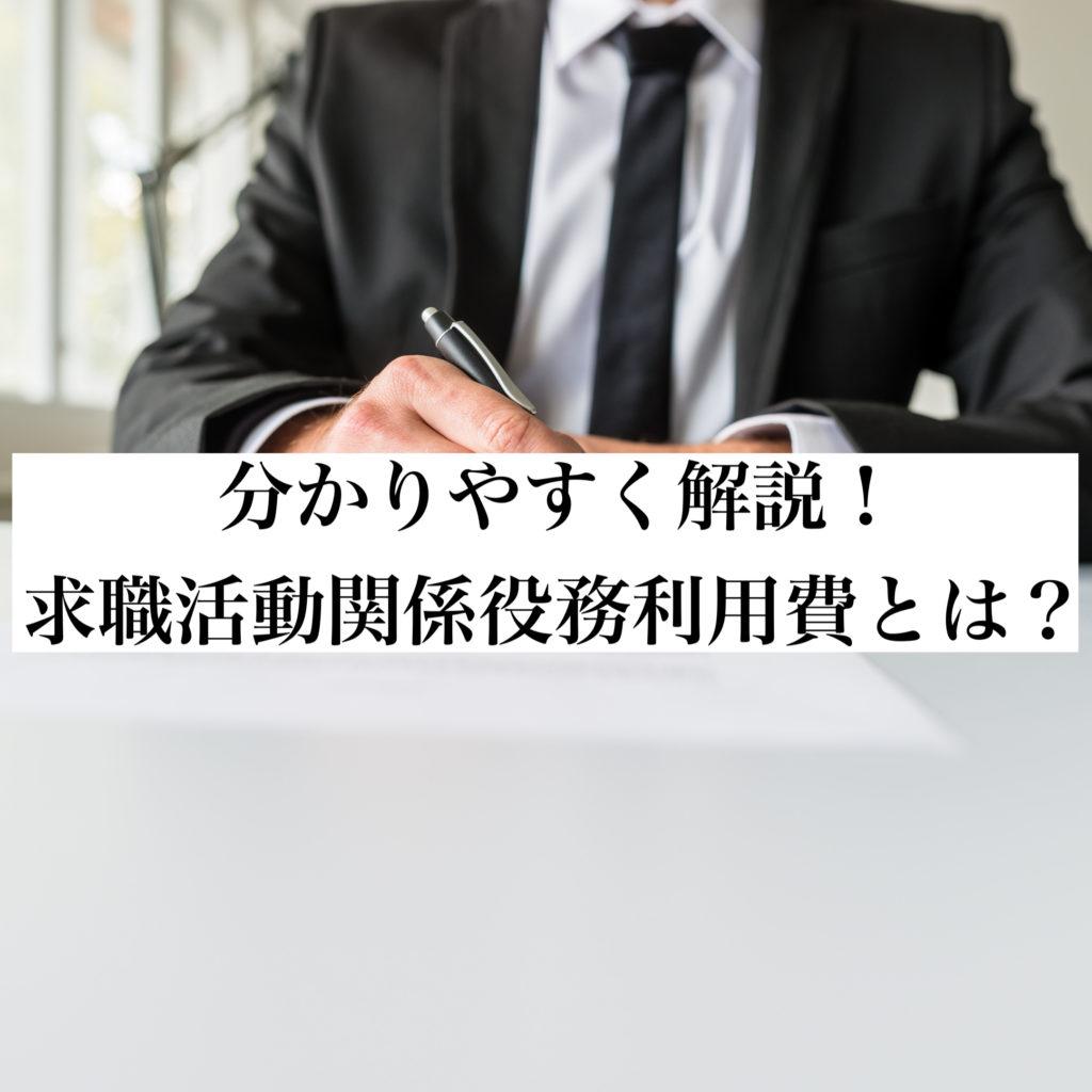 求職活動関係役務利用費とは 求職活動関係役務利用費を分かりやすく解説