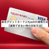 楽天カード 楽天デビットカード Kyash 連携方法 連携できない時の対処方法 楽天クレジットカード 楽天銀行カード 連携できない 利用限度額が カードが登録できない カード登録