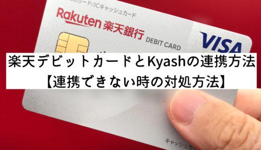 楽天カード(楽天デビットカード)とKyashの連携方法【連携できない時の対処方法】