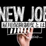 雇用保険制度とは|失業給付・教育訓練給付・雇用継続給付について