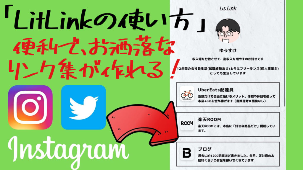【lit.linkの使い方】litlink(リットリンク)でInstagramなどに貼るリンク集の作成方法【超便利】
