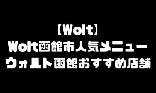 ウォルト函館市メニュー加盟店舗 Wolt北海道函館市配達エリア・配達員登録バイト求人
