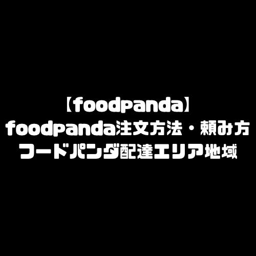 foodpanda フードパンダ 注文方法 頼み方 サービスエリア 地域 範囲 配達パートナー 配達員 登録方法 バイト 求人 レストランパートナー 加盟店舗 申請