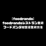foodpanda フードパンダ 加盟店舗 登録 店舗登録 飲食店登録 レストランパートナー 登録 出店方法 申請方法 配達員 配達パートナー 配達ライダー 注文方法 頼み方 バイト 求人