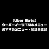 ウーバーイーツ 山口県 山口 下関市 下関 山口県エリア 山口エリア 下関市エリア 下関エリア メニュー おすすめ 店舗 UberEats エリア 人気 メニュー 配達員 登録方法 Uber Eats