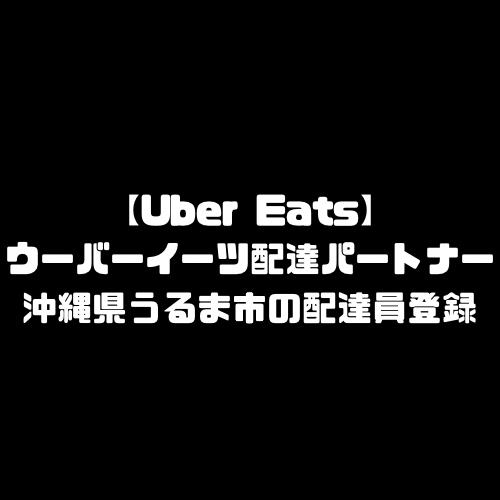 ウーバーイーツ うるま市 うるま 沖縄県 沖縄 うるま市エリア うるまエリア 沖縄県エリア 沖縄エリア 登録 バイト エリア 始める 登録方法 始め方 配達パートナー 対象地域 範囲外 対応地域 サービスエリア外 UberEats Uber Eats 求人 配達員