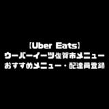 ウーバーイーツ 佐賀県 佐賀 佐賀市 佐賀 佐賀県エリア 佐賀エリア 佐賀市エリア 佐賀エリア メニュー おすすめ 店舗 UberEats エリア 人気 メニュー 配達員 登録方法 Uber Eats