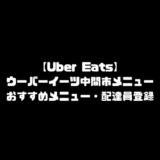 ウーバーイーツ 福岡県 福岡 中間市 中間 福岡県エリア 福岡エリア 中間市エリア 中間エリア メニュー おすすめ 店舗 UberEats エリア 人気 メニュー 配達員 登録方法 Uber Eats