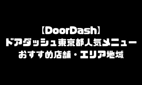 ドアダッシュ東京都メニュー加盟店舗 DoorDash東京都配達エリア・配達員登録バイト求人