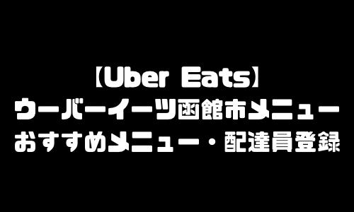 Uber eats 横須賀
