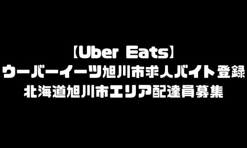 ウーバーイーツ旭川市求人登録バイト UberEats北海道旭川市エリア配達員募集・本登録