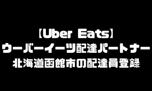 ウーバーイーツ函館市登録バイト UberEats北海道函館市エリア配達員・配達料