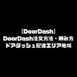 doordash door dash ドアダッシュ 注文方法 頼み方