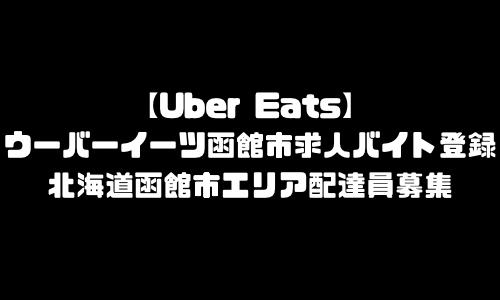 ウーバーイーツ函館市求人登録バイト UberEats北海道函館市エリア配達員募集・本登録