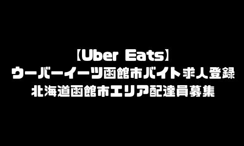 ウーバーイーツ函館市バイト求人登録 UberEats北海道函館市エリア配達員募集・本登録