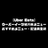 ウーバーイーツ 北海道 北海 旭川市 旭川 北海道エリア 北海エリア 旭川市エリア 旭川エリア メニュー おすすめ 店舗 UberEats エリア 人気 メニュー 配達員 登録方法 Uber Eats