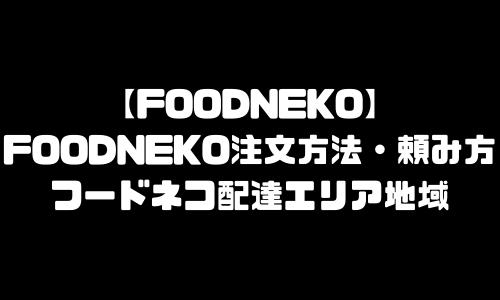 フードネコ注文方法・頼み方 FOODNEKO配達エリア対応地域・注文の仕方・注文の流れ
