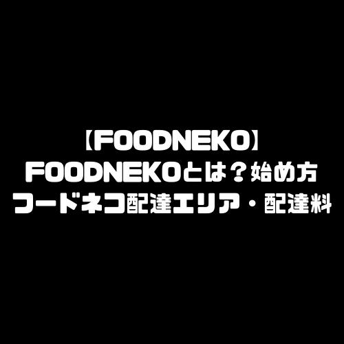 FOODNEKO FOODNEKOとは フードネコ フードネコとは 注文方法 頼み方 配達エリア 地域 範囲 拡大予定 配達員 バイト 登録 求人 配達パートナー 配達クルー 加盟店舗 レストラン 申請 飲食店 クーポン 割引