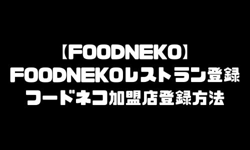 フードネコ加盟店舗登録 FOODNEKO店舗登録方法・飲食店登録・レストランパートナー登録・出店方法