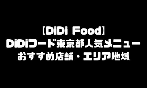DiDiFood東京都メニュー加盟店舗 DiDiフード(ディディフード)東京都配達エリア・配達員登録バイト求人