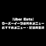 ウーバーイーツ 岩手県 岩手 盛岡市 盛岡 岩手県エリア 岩手エリア 盛岡市エリア 盛岡エリア メニュー おすすめ 店舗 UberEats エリア 人気 メニュー 配達員 登録方法 Uber Eats