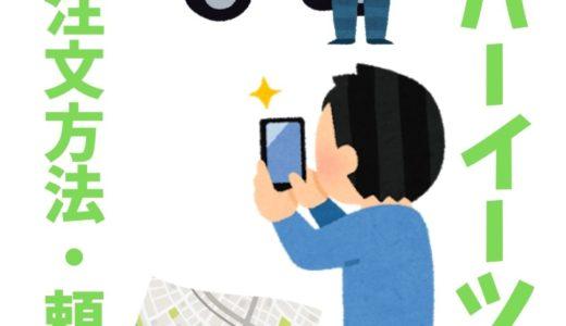 ウーバーイーツ UberEats Uber Eats 注文方法 頼み方 配達パートナー 配達員 配達クルー 登録方法 招待コード 紹介コード プロモーションコード プロモコード クーポンコード エリア 地域 加盟店 レストランパートナー