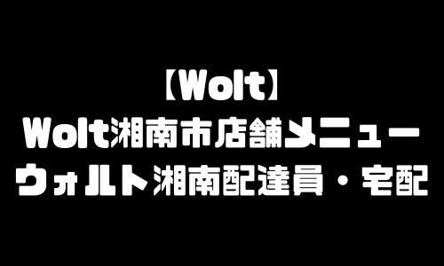 ウォルト湘南エリアメニュー加盟店舗|Wolt神奈川県湘南配達エリア・配達員登録バイト求人