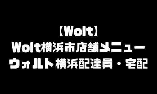 ウォルト横浜市メニュー加盟店舗|Wolt神奈川県横浜市配達エリア・配達員登録バイト求人