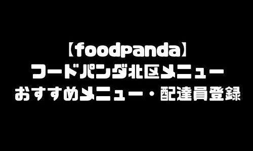フードパンダ北区メニュー加盟店舗 foodpanda東京都北区エリア・配達エリア・配達員登録バイト求人