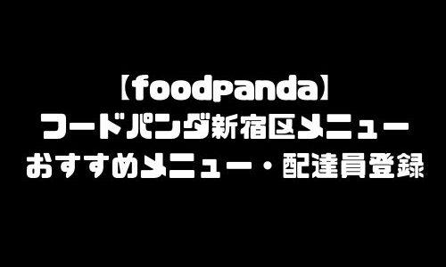 フードパンダ新宿区メニュー加盟店舗 foodpanda東京都新宿区エリア・配達エリア・配達員登録バイト求人