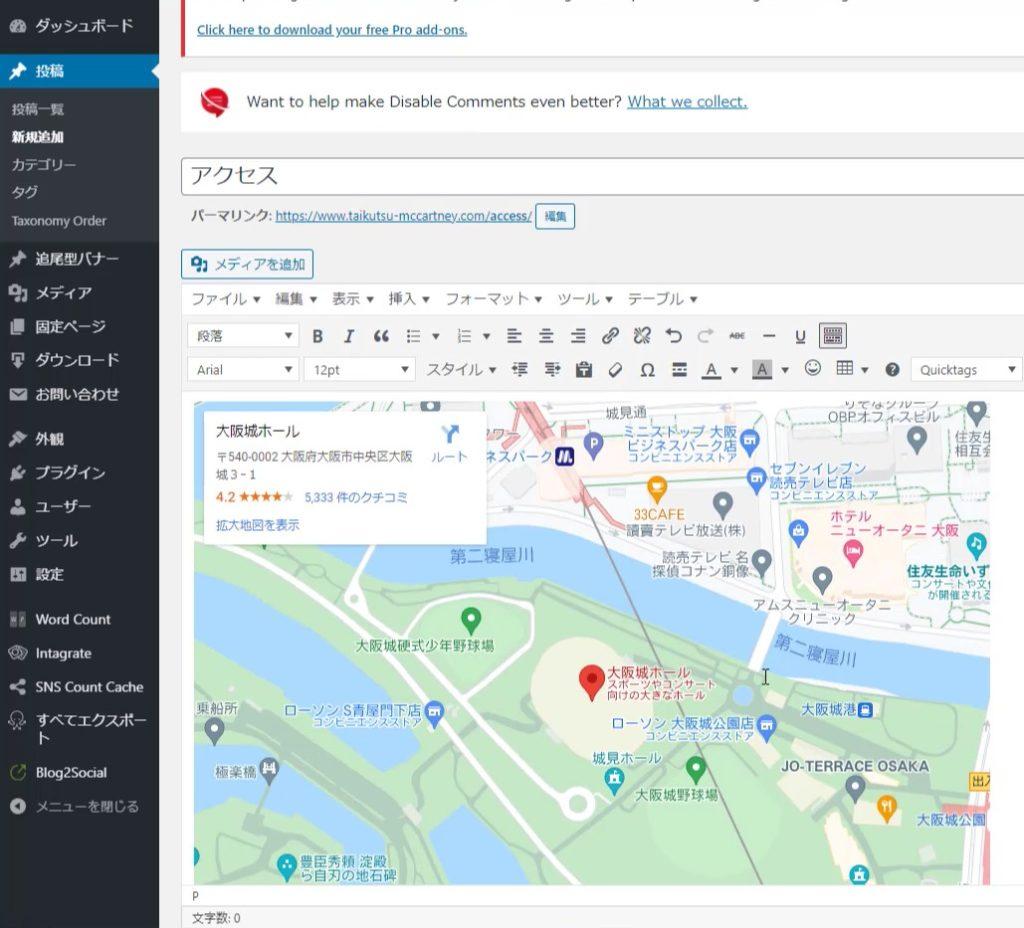 11【WordPress】ワードプレス埋め込みリンクの挿入方法【Googleマップ(グーグルマップ)やYouTubeをブログに埋め込む方法】