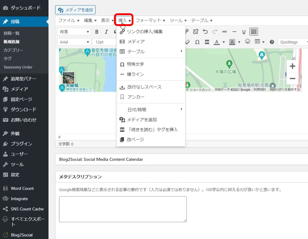 15【WordPress】ワードプレス埋め込みリンクの挿入方法【Googleマップ(グーグルマップ)やYouTubeをブログに埋め込む方法】