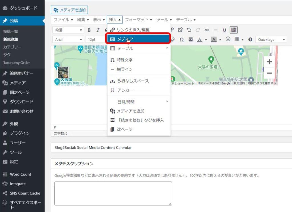 16【WordPress】ワードプレス埋め込みリンクの挿入方法【Googleマップ(グーグルマップ)やYouTubeをブログに埋め込む方法】