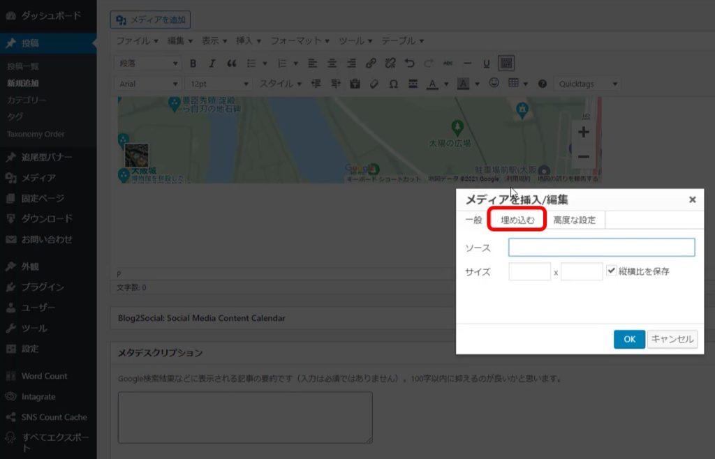 17【WordPress】ワードプレス埋め込みリンクの挿入方法【Googleマップ(グーグルマップ)やYouTubeをブログに埋め込む方法】