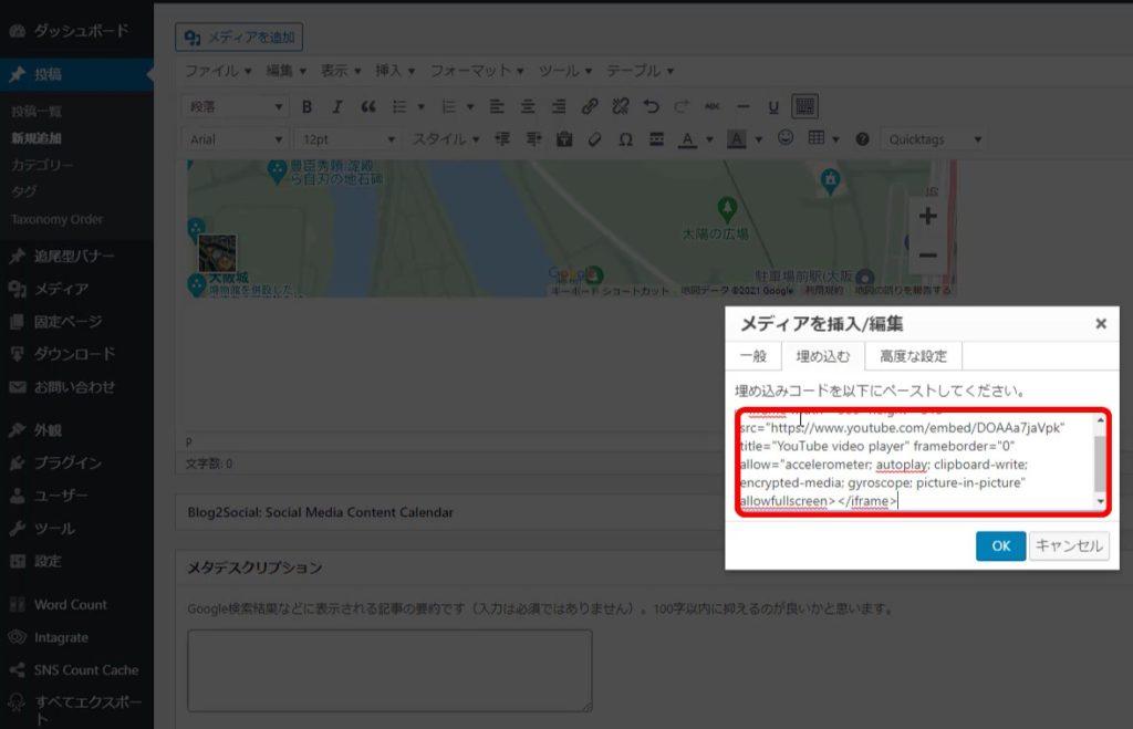 18【WordPress】ワードプレス埋め込みリンクの挿入方法【Googleマップ(グーグルマップ)やYouTubeをブログに埋め込む方法】