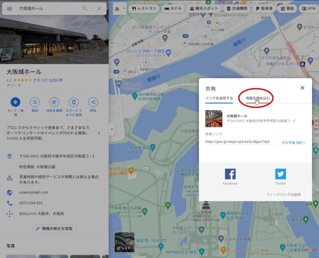 2【WordPress】ワードプレス埋め込みリンクの挿入方法【Googleマップ(グーグルマップ)やYouTubeをブログに埋め込む方法】
