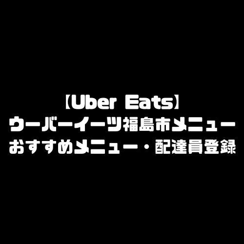 ウーバーイーツ 福島県 福島 福島市 福島 福島県エリア 福島エリア 福島市エリア 福島エリア メニュー おすすめ 店舗 UberEats エリア 人気 メニュー 配達員 登録方法 Uber Eats