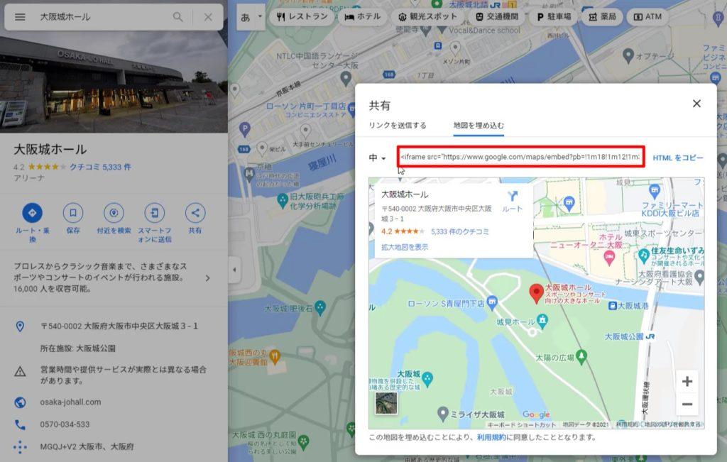 3【WordPress】ワードプレス埋め込みリンクの挿入方法【Googleマップ(グーグルマップ)やYouTubeをブログに埋め込む方法】