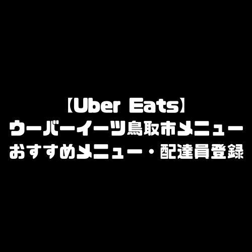 ウーバーイーツ 鳥取県 鳥取 鳥取市 鳥取 鳥取県エリア 鳥取エリア 鳥取市エリア 鳥取エリア メニュー おすすめ 店舗 UberEats エリア 人気 メニュー 配達員 登録方法 Uber Eats
