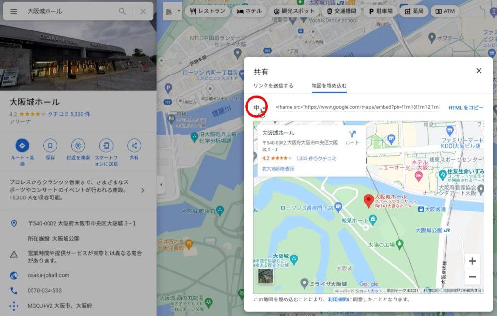 4【WordPress】ワードプレス埋め込みリンクの挿入方法【Googleマップ(グーグルマップ)やYouTubeをブログに埋め込む方法】