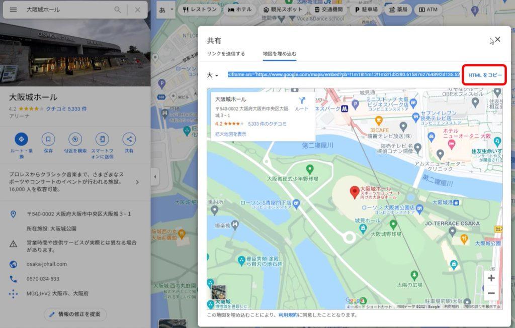 6【WordPress】ワードプレス埋め込みリンクの挿入方法【Googleマップ(グーグルマップ)やYouTubeをブログに埋め込む方法】